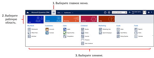 New navigation in Dynamics CRM