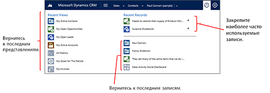 Recently Viewed Items in Dynamics CRM